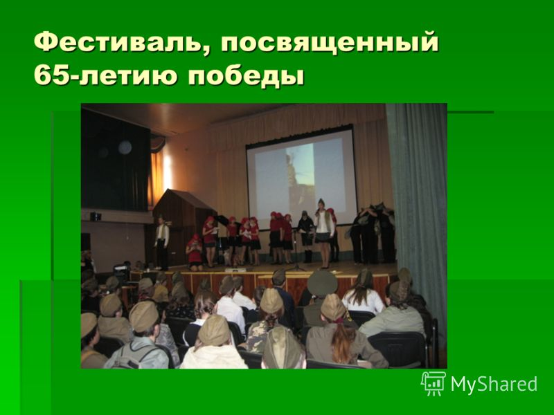 Фестиваль, посвященный 65-летию победы