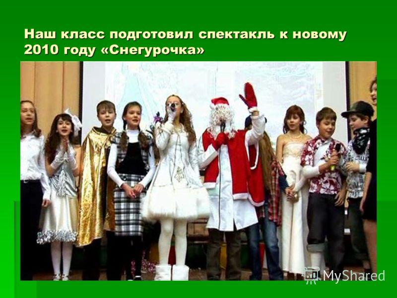 Наш класс подготовил спектакль к новому 2010 году «Снегурочка»