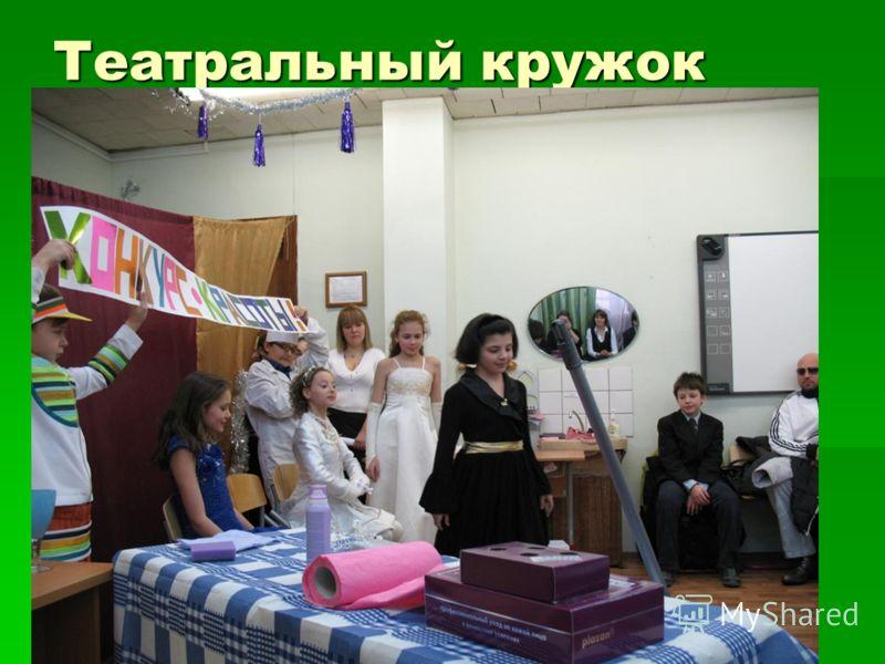 Театральный кружок