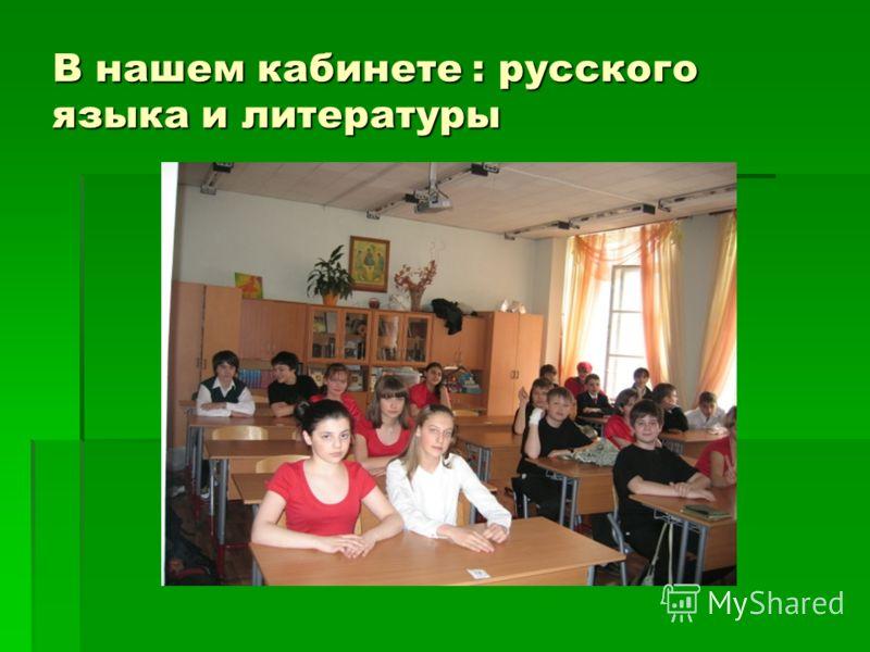В нашем кабинете : русского языка и литературы