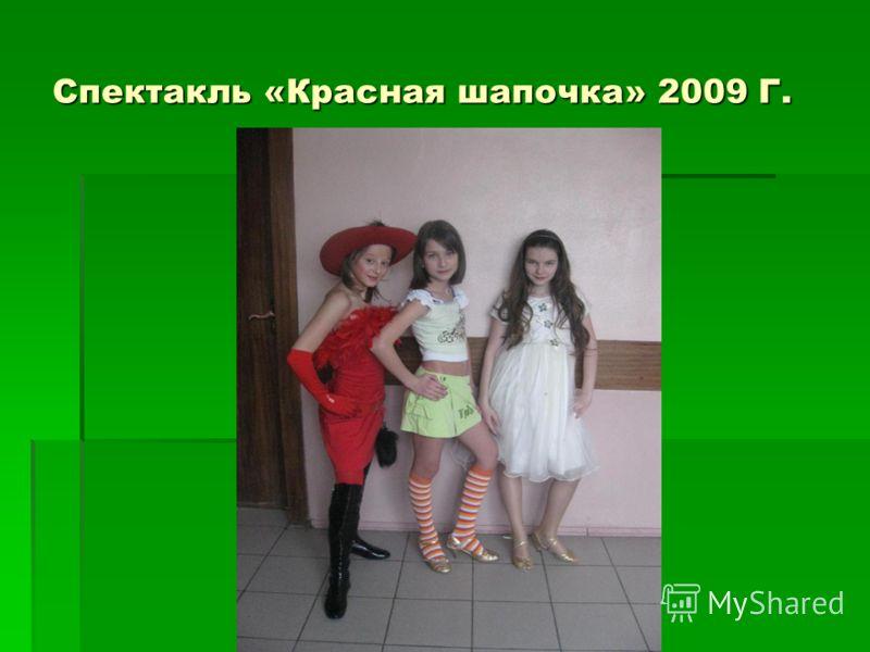 Спектакль «Красная шапочка» 2009 Г.