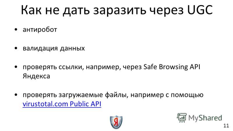 антиробот валидация данных проверять ссылки, например, через Safe Browsing API Яндекса проверять загружаемые файлы, например с помощью virustotal.com Public API virustotal.com Public API Как не дать заразить через UGC 11