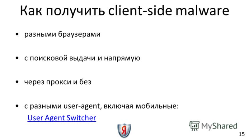 разными браузерами с поисковой выдачи и напрямую через прокси и без с разными user-agent, включая мобильные: User Agent Switcher Как получить client-side malware 15