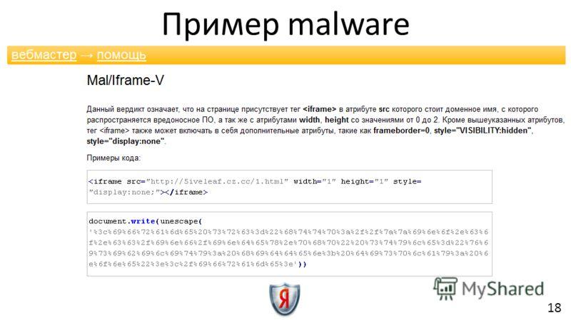 Пример malware 18