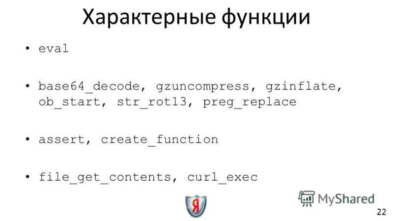 eval base64_decode, gzuncompress, gzinflate, ob_start, str_rot13, preg_replace assert, create_function file_get_contents, curl_exec Характерные функции 22