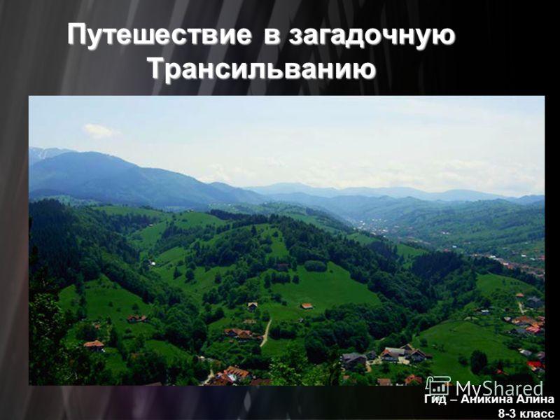 Путешествие в загадочную Трансильванию Гид – Аникина Алина 8-3 класс