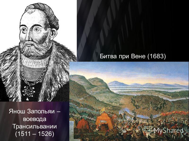 Янош Запольяи – воевода Трансильвании (1511 – 1526) Битва при Вене (1683)