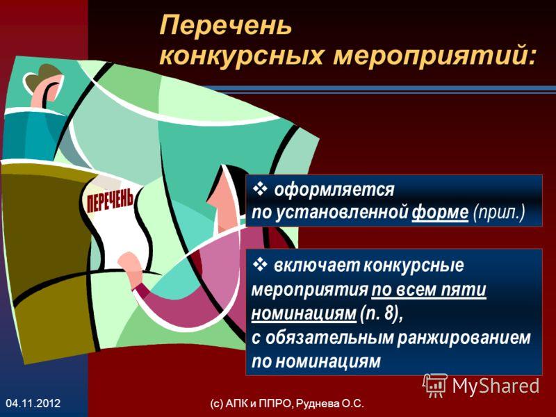 (с) АПК и ППРО, Руднева О.С.04.11.2012 Перечень конкурсных мероприятий: оформляется по установленной форме (прил.) оформляется по установленной форме (прил.) включает конкурсные мероприятия по всем пяти номинациям (п. 8), с обязательным ранжированием