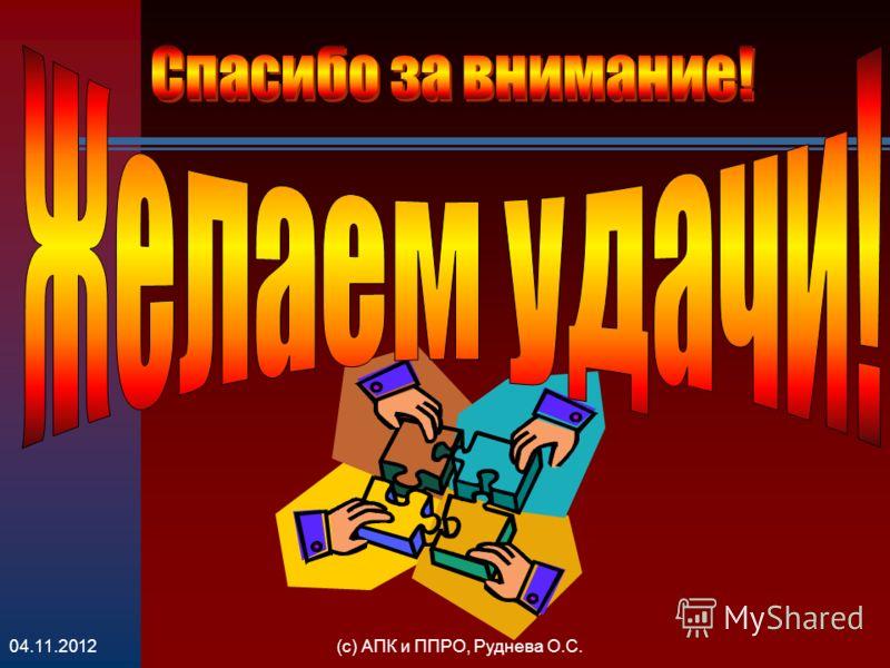 (с) АПК и ППРО, Руднева О.С.04.11.2012