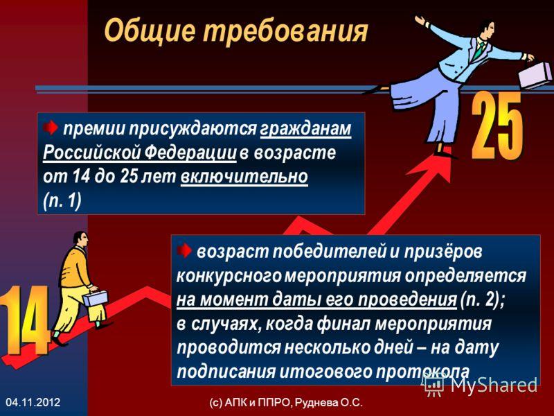 (с) АПК и ППРО, Руднева О.С.04.11.2012 премии присуждаются гражданам Российской Федерации в возрасте от 14 до 25 лет включительно (п. 1) Общие требования возраст победителей и призёров конкурсного мероприятия определяется на момент даты его проведени