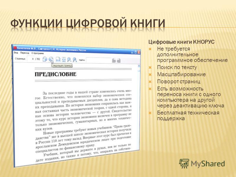 Цифровые книги КНОРУС Не требуется дополнительное программное обеспечение Поиск по тексту Масштабирование Поворот страниц Есть возможность переноса книги с одного компьютера на другой через деактивацию ключа Бесплатная техническая поддержка