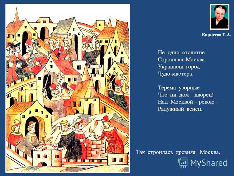 Мы изучали доспехи русского воина 1 1 1 10-11 веков. Защищали жителей Москвы – храбрые воины.