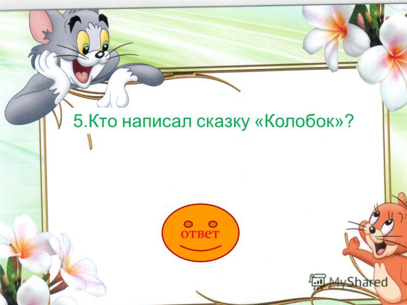 Автор П.П. Ершов «Конёк-горбунок»