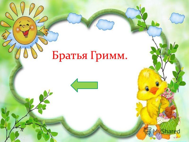 12.Кто автор сказки «Бременские музыканты»? ответ