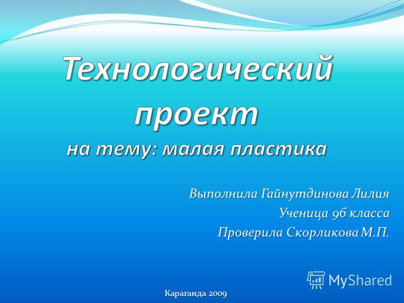 Выполнила Гайнутдинова Лилия Ученица 9б класса Проверила Скорликова М.П. Караганда 2009