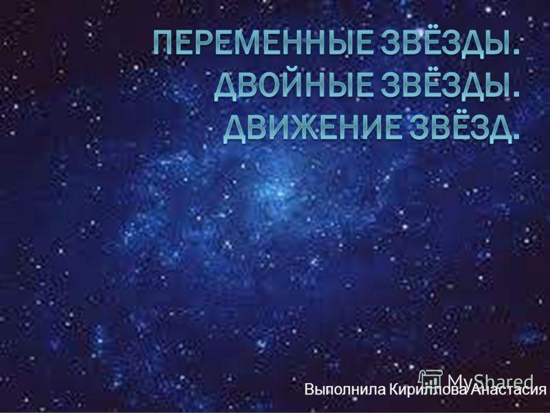 Выполнила Кириллова Анастасия
