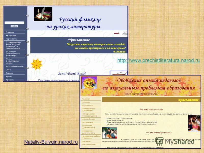 http://www.prechistliteratura.narod.ru Nataliy-Bulygin.narod.ru