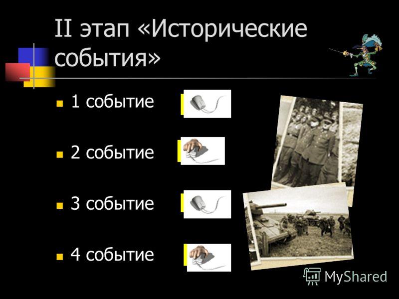 II этап «Исторические события» 1 событие 2 событие 3 событие 4 событие