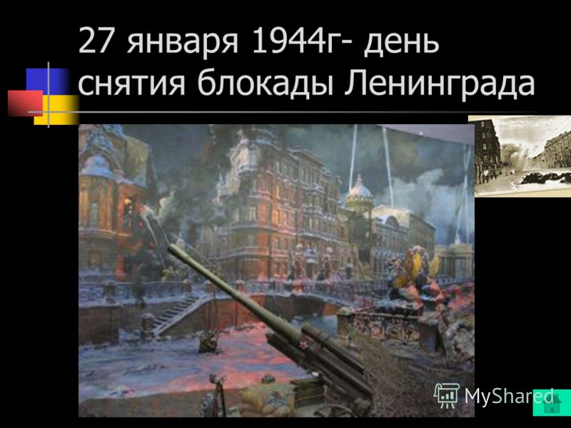27 января 1944г- день снятия блокады Ленинграда