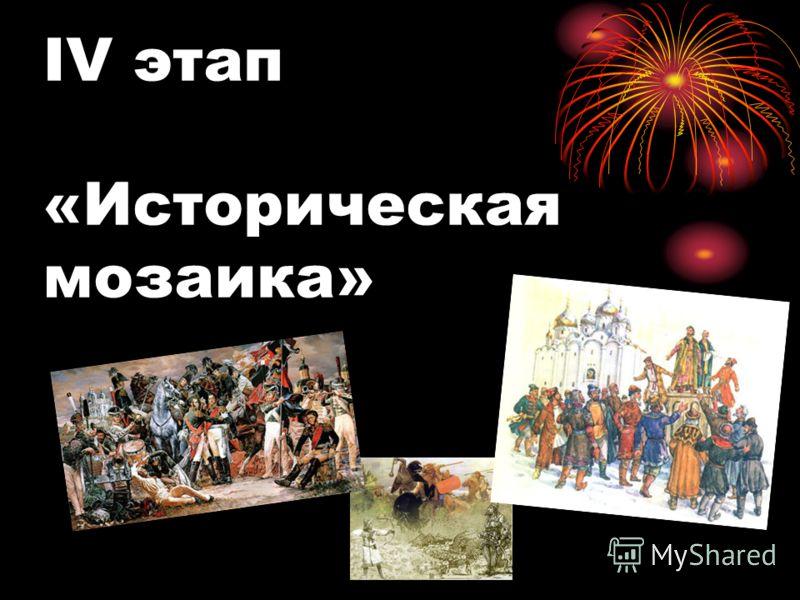 IV этап «Историческая мозаика»