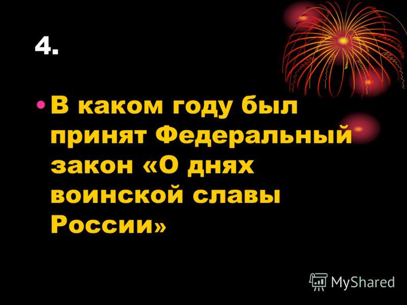 4. В каком году был принят Федеральный закон «О днях воинской славы России »