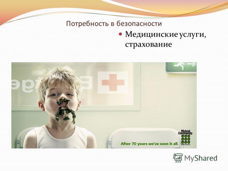 Потребность в безопасности Медицинские услуги, страхование