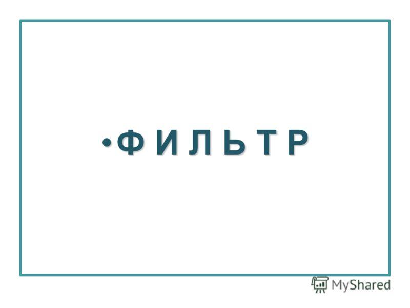 Ф И Л Ь Т РФ И Л Ь Т Р