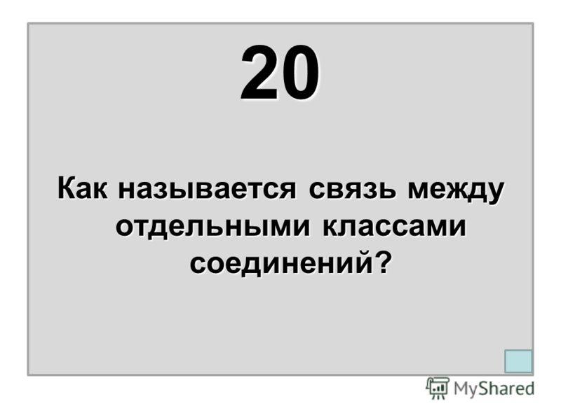 20 Как называется связь между отдельными классами соединений?