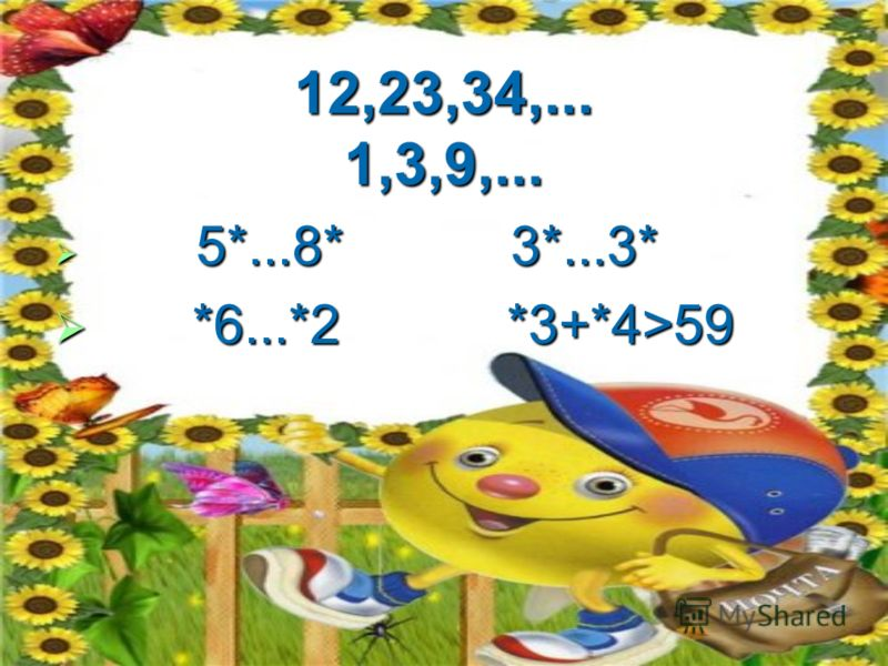 12,23,34,... 1,3,9,... 5*...8* 3*...3* 5*...8* 3*...3* *6...*2 *3+*4>59 *6...*2 *3+*4>59