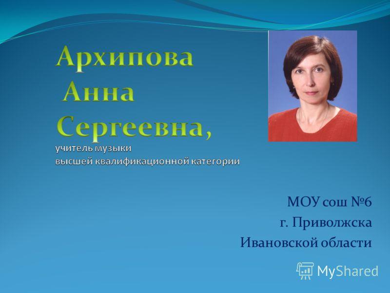МОУ сош 6 г. Приволжска Ивановской области