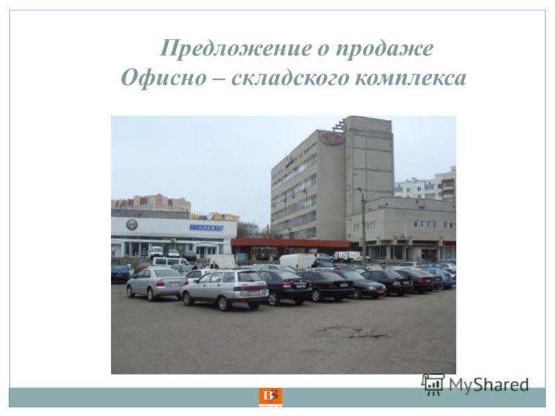 Предложение о продаже Офисно – складского комплекса