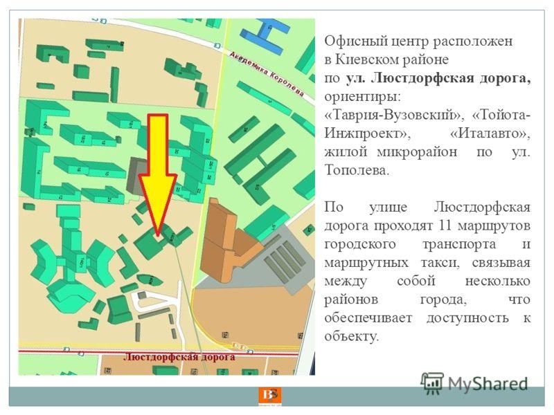 Офисный центр расположен в Киевском районе по ул. Люстдорфская дорога, ориентиры: «Таврия-Вузовский», «Тойота- Инжпроект», «Италавто», жилой микрорайон по ул. Тополева. По улице Люстдорфская дорога проходят 11 маршрутов городского транспорта и маршру