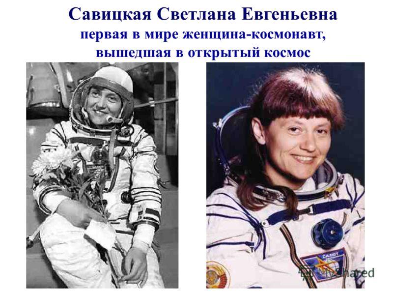 Савицкая Светлана Евгеньевна первая в мире женщина-космонавт, вышедшая в открытый космос