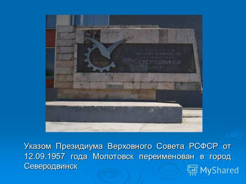 Указом Президиума Верховного Совета РСФСР от 12.09.1957 года Молотовск переименован в город Северодвинск