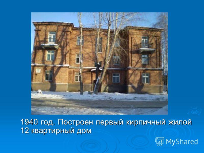 1940 год. Построен первый кирпичный жилой 12 квартирный дом