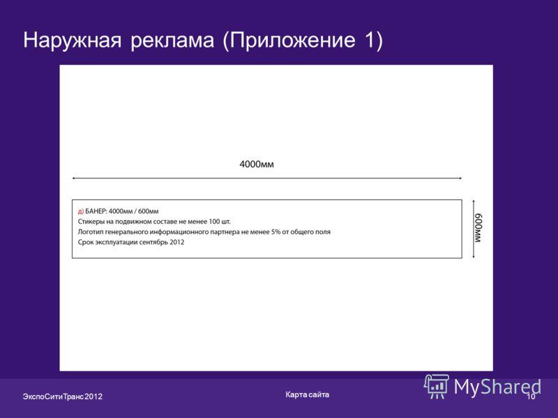 Наружная реклама (Приложение 1) ЭкспоСитиТранс 2012 Карта сайта 10