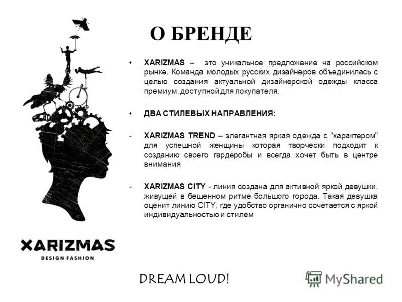 О БРЕНДЕ XARIZMAS – это уникальное предложение на российском рынке. Команда молодых русских дизайнеров объединилась с целью создания актуальной дизайнерской одежды класса премиум, доступной для покупателя. ДВА СТИЛЕВЫХ НАПРАВЛЕНИЯ: -XARIZMAS TREND –