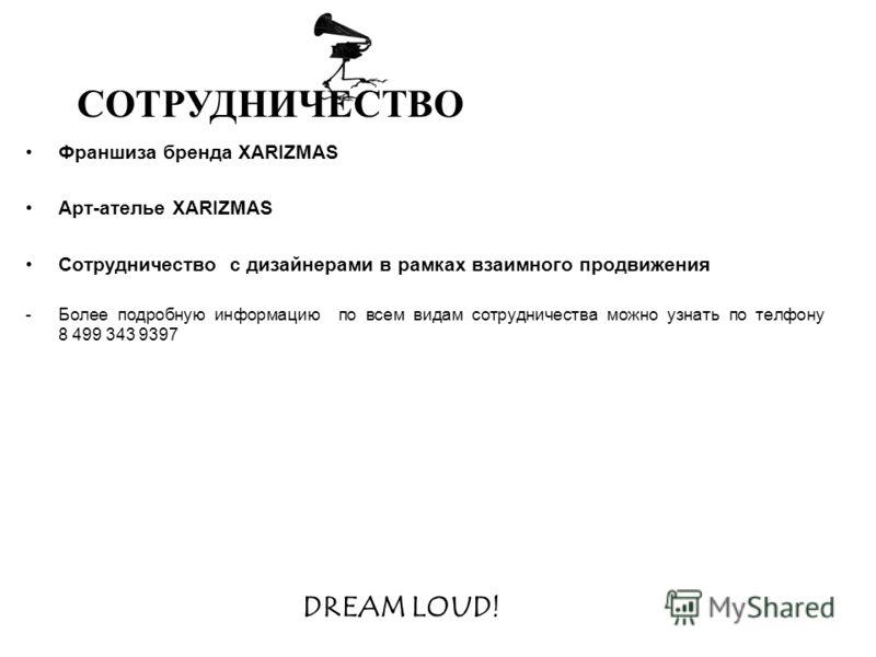 Франшиза бренда XARIZMAS Арт-ателье XARIZMAS Сотрудничество с дизайнерами в рамках взаимного продвижения -Более подробную информацию по всем видам сотрудничества можно узнать по телфону 8 499 343 9397 СОТРУДНИЧЕСТВО DREAM LOUD!