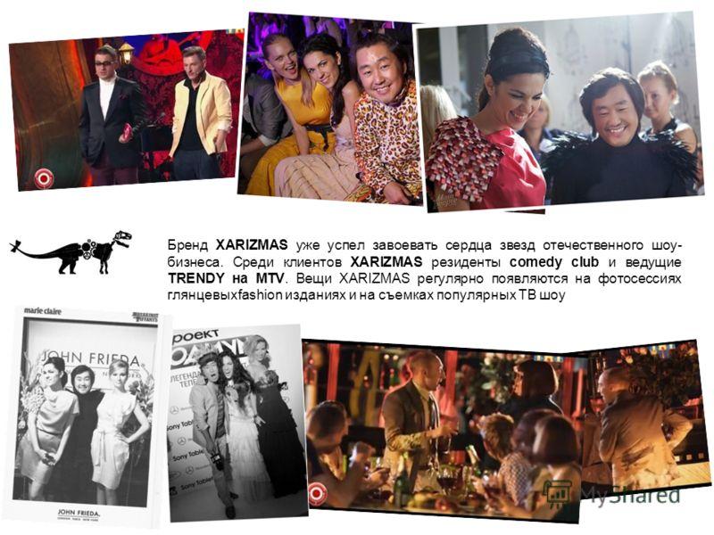 Бренд XARIZMAS уже успел завоевать сердца звезд отечественного шоу- бизнеса. Среди клиентов XARIZMAS резиденты comedy club и ведущие TRENDY на MTV. Вещи XARIZMAS регулярно появляются на фотосессиях глянцевыхfashion изданиях и на съемках популярных ТВ