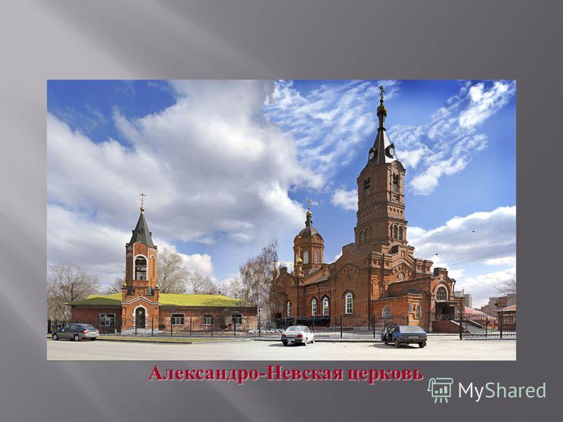 Александро - Невская церковь