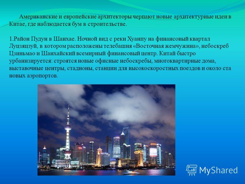 Американские и европейские архитекторы черпают новые архитектурные идеи в Китае, где наблюдается бум в строительстве. 1.Район Пудун в Шанхае. Ночной вид с реки Хуанпу на финансовый квартал Луцзяцзуй, в котором расположены телебашня «Восточная жемчужи