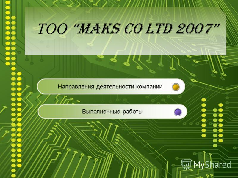 ТОО Maks Co LTD 2007 Направления деятельности компании Выполненные работы