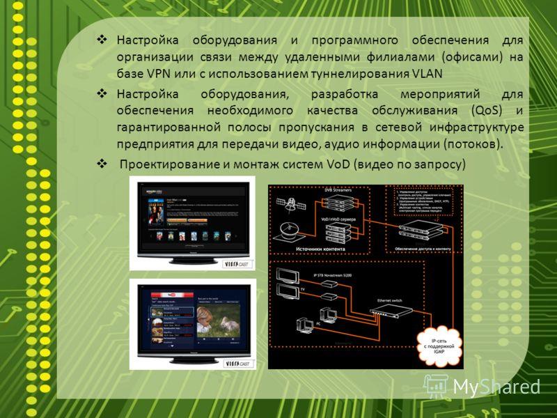 Настройка оборудования и программного обеспечения для организации связи между удаленными филиалами (офисами) на базе VPN или с использованием туннелирования VLAN Настройка оборудования, разработка мероприятий для обеспечения необходимого качества обс