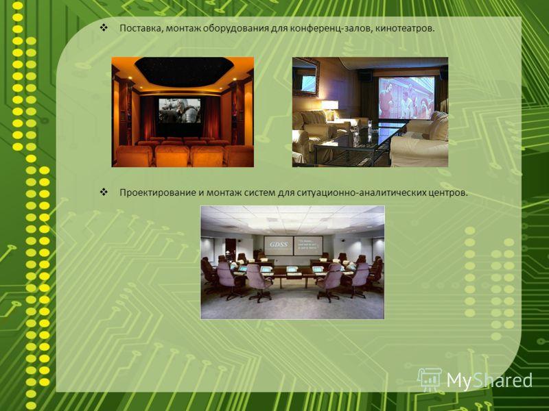 Поставка, монтаж оборудования для конференц-залов, кинотеатров. Проектирование и монтаж систем для ситуационно-аналитических центров.