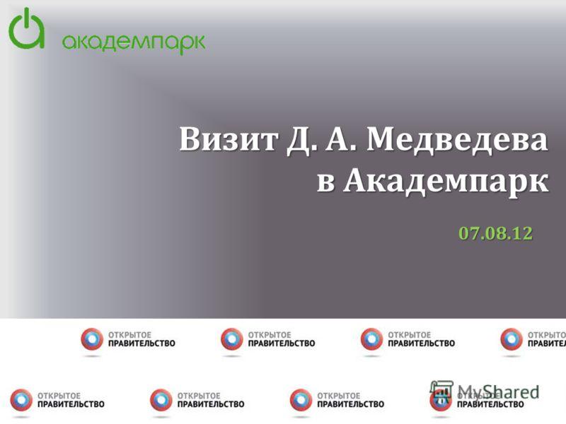 07.08.12 Визит Д. А. Медведева в Академпарк