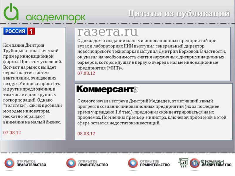 Цитаты из публикаций Компания Дмитрия Трубицына - классический пример инновационной фирмы. При этом успешной. Вот-вот на рынок выйдет первая партия систем вентиляции, очищающих воздух. У инноваторов есть и другие предложения, в том числе и для крупны