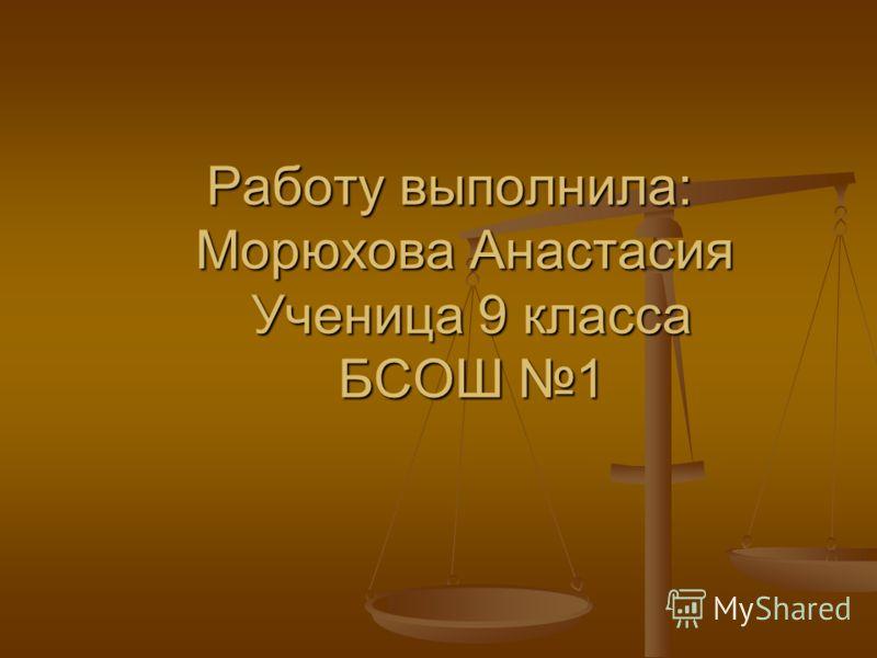 Работу выполнила: Морюхова Анастасия Ученица 9 класса БСОШ 1