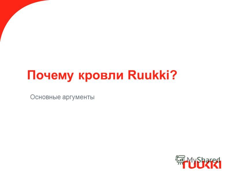1 Почему кровли Ruukki? Основные аргументы