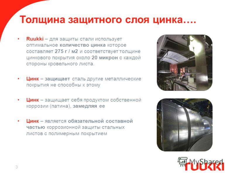 3 Толщина защитного слоя цинка…. Ruukki – для защиты стали использует оптимальное количество цинка которое составляет 275 г / м2 и соответствует толщине цинкового покрытия около 20 микрон с каждой стороны кровельного листа. Цинк – защищает сталь друг