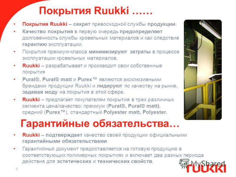 4 Покрытия Ruukki – секрет превосходной службы продукции. Качество покрытия в первую очередь предопределяет долговечность службы кровельных материалов и как следствие гарантию эксплуатации. Покрытия премиум-класса минимизируют затраты в процессе эксп